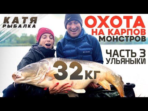 ОХОТА НА КАРПОВ МОНСТРОВ! Серия 3 Ульяныки. КАРП 32 кг!!!