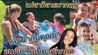 ⚠️แม่สามียังสวย และสาวมาก!! #สะใภ้อเมริกาลูก2 อเมริการ้อนมากกกก #thaiwife SUMMER LIFE