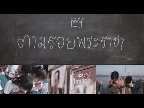 ตามรอยพระราชา - เบิร์ด ธงไชย 【OFFICIAL MV】