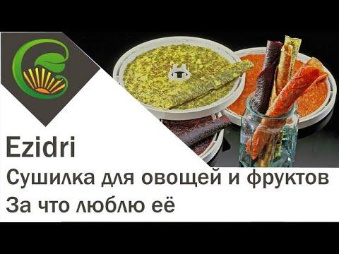 За что я люблю сушилку для овощей Изидри
