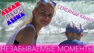 НЕЗАБЫВАЕМЫЕ МОМЕНТЫ   видео архив за Май 2016   СЕМЕЙНЫЙ ДЕНЬ