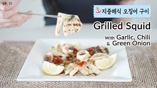 SUB) 지중해식 오징어 구이 Grilled Squid…