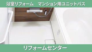 浴室リフォーム マンション用ユニットバス リフォームセンター
