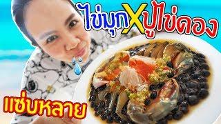 ไข่มุก 1 กิโล VS ปูไข่ดองน้ำปลา แซ่บน้ำลายแตก!!! | 108Life