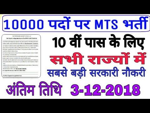 दस हजार पदों पर सीधी भर्ती // MTS Bharti // Scc MTS bharti 2018 // सबसे बड़ी MTS  भर्ती // Online
