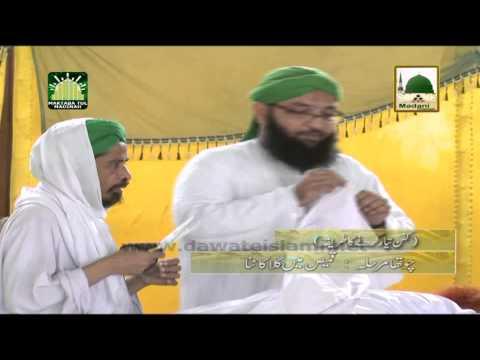 04 - Tajheez o Takfeen Course - Kafan Tayar Karnay Aur Pehnanay Ka Tareeqa thumbnail