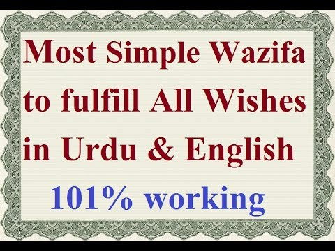 Simple Wazifa to fulfill All Wishes - Tested by many - working - Islamic  Dua Helpline