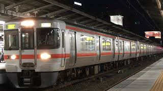 [夜の名古屋]JR東海313系300番台 Y42+313系5000番台 Y105編成(特快大垣行き)名古屋駅 発車‼️