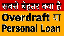 Personal Loan Vs Overdraft In Hindi | Pro and Cons of Overdraft and Personal Loan In banking