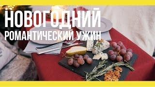 Новогодний романтический ужин [Якорь | Мужской канал]