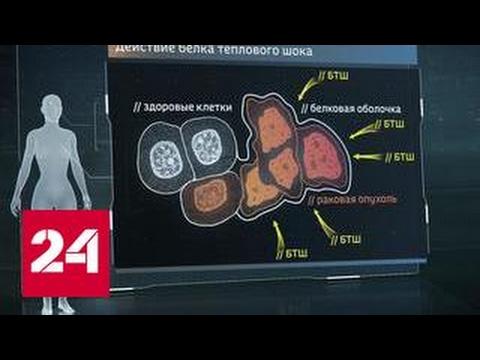 Лекарство от рака пришло из космоса