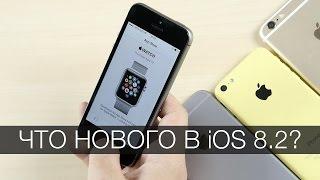 Что нового в iOS 8.2?