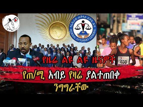 Ethiopia || ጠ/ሚ አብይ የዛሬ ያልተጠበቀ ንግግራቸው