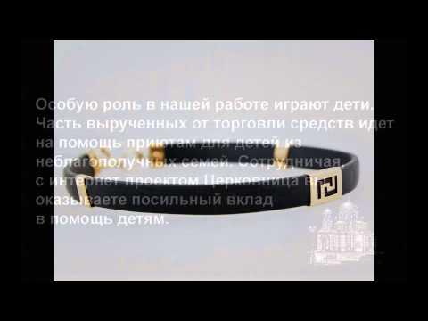 Cмотреть онлайн Православные ювелирные изделия. Золотые браслеты
