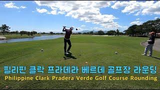 필리핀 클락 골프 여행 필리핀 클락 프라데라 베르데 골…