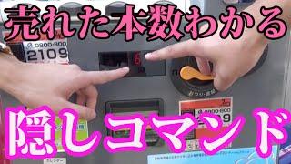 【都市伝説】自販機には隠しコマンドがある thumbnail