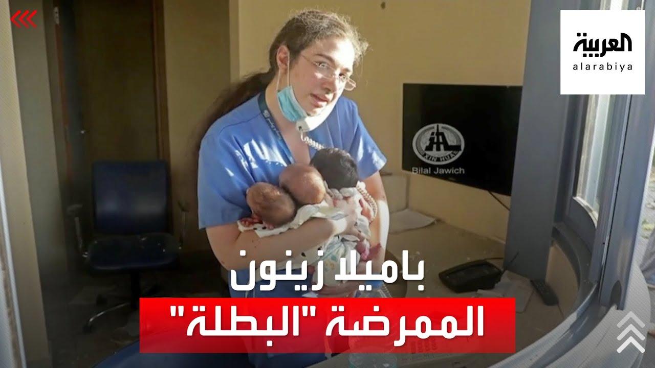الممرضة البطلة باميلا زينون بعد عام على انفجار مرفأ بيروت  - نشر قبل 10 ساعة