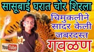 चिमुकलीने गायली भन्नाट गवळण , वैष्णवी हुंडेकर, gavlan, songi bharud, vaishnavi hundekar, live gavlan