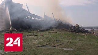 Смотреть видео Уничтоженную пожаром деревянную церковь в Карелии можно восстановить - Россия 24 онлайн
