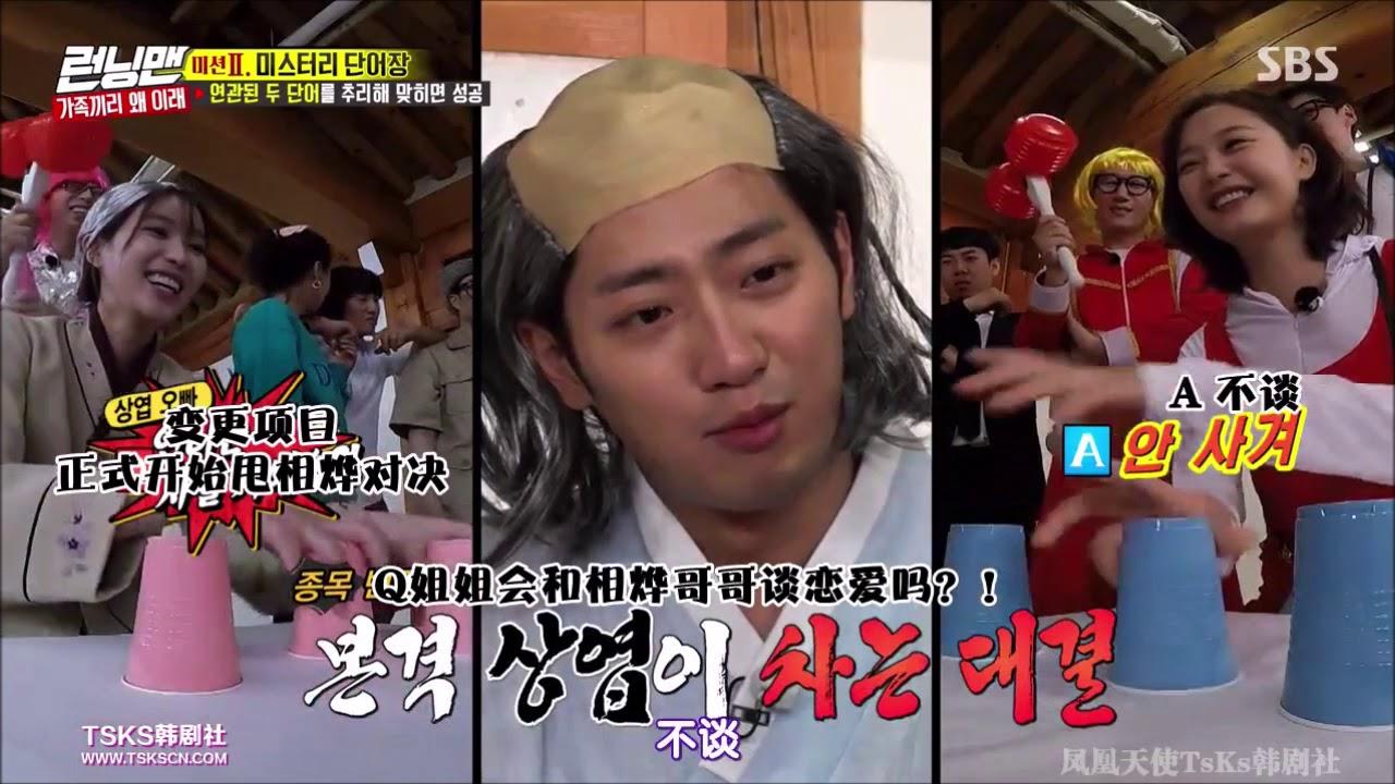 Running man 2019 李相燁被甩了兩次 內心受傷 - YouTube