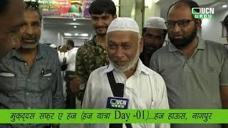 Hajj Yatra, Muqaddas Safar e Hajj Day 01, 29 July 2018 - Nagpur