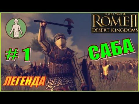 Total War Rome2 Пустынные царства. Прохождение Саба #1 - Короли пустыни