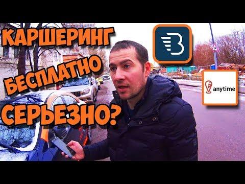 КАРШЕРИНГ БЕЛКА VS ЭНИТАЙМ