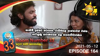 Room Number 33 | Episode 164 | 2021- 05 -12 Thumbnail