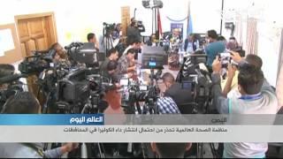 منظمة الصحة العالمية تحذر من احتمال انتشار داء الكوليرا في اليمن