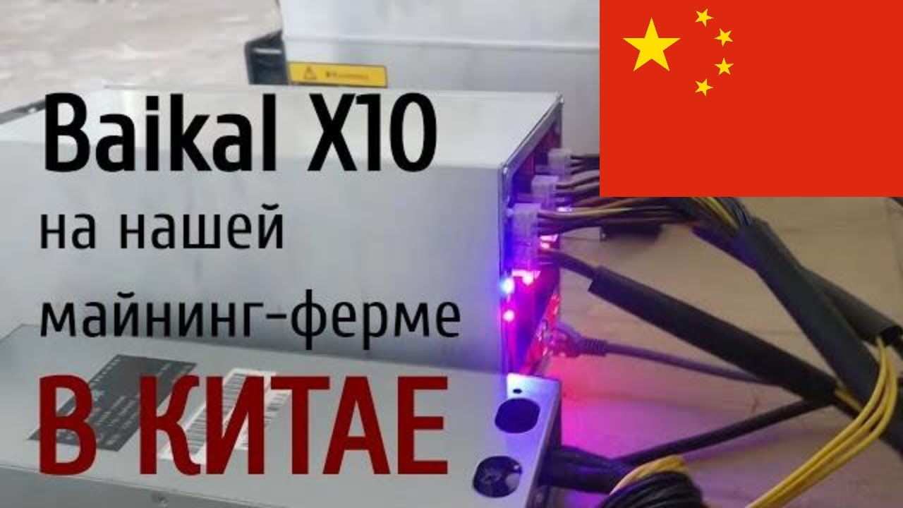 Обзор Baikal Х10. Наша майнинг ферма в Китае.