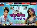 2018 क सबस नय ह ट ग न dildar creations bhail biyah mor karbe ka bhojpuri hit songs wave mu mp3