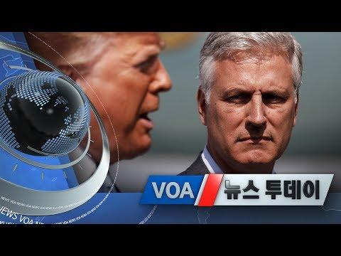 [VOA 뉴스 투데이] 9월 19일