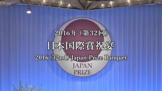 2016 (32nd) Japan Prize thumbnail