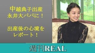 中越典子さんが永井大さんとの間に授かった赤ちゃんを無事にご出産され...