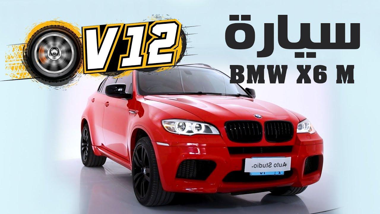 """مواصفات عجيبة ورهيبة تجدونها في سيارة """"BMW X6 M"""".. تعرفوا عليها في جولة v12"""
