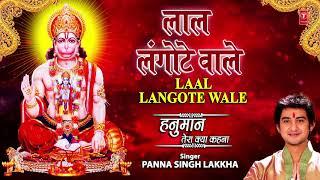 मंगलवार Special Superhit हनुमानजी भजन Laal Langote Wale I PANNA LAKKHA I Hanuman Bhajan Audio Song