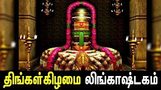 SONG GIVES RICHNESS AND SATISFACTION | Popular Lingashtakam Padalgal | Best Tamil Devotional Songs