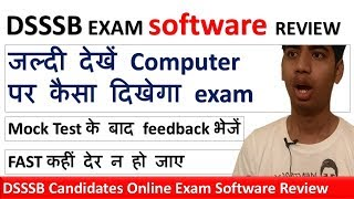 DSSSB Exam Software Demo and Review | PGT TGT PRT Mail DSSSB of your concerns fast