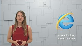 TEST4U Internet Explorer βίντεο-μαθήματα