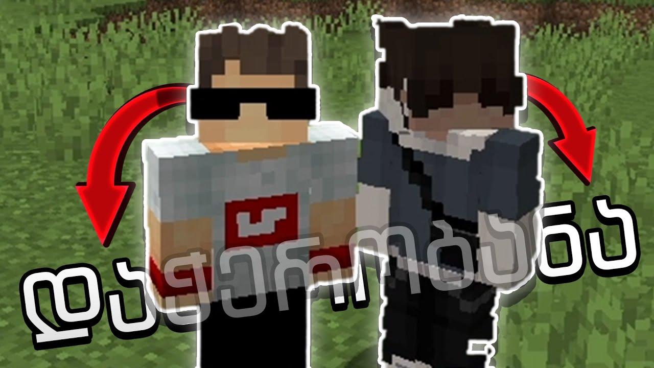 როგორ დავტროლე ბუმი?! | Minecraft დაჭერობანა