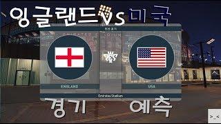 국가대표팀 친선경기 잉글랜드 vs 미국 매치 게임 경기 예측 하이라이트 영상