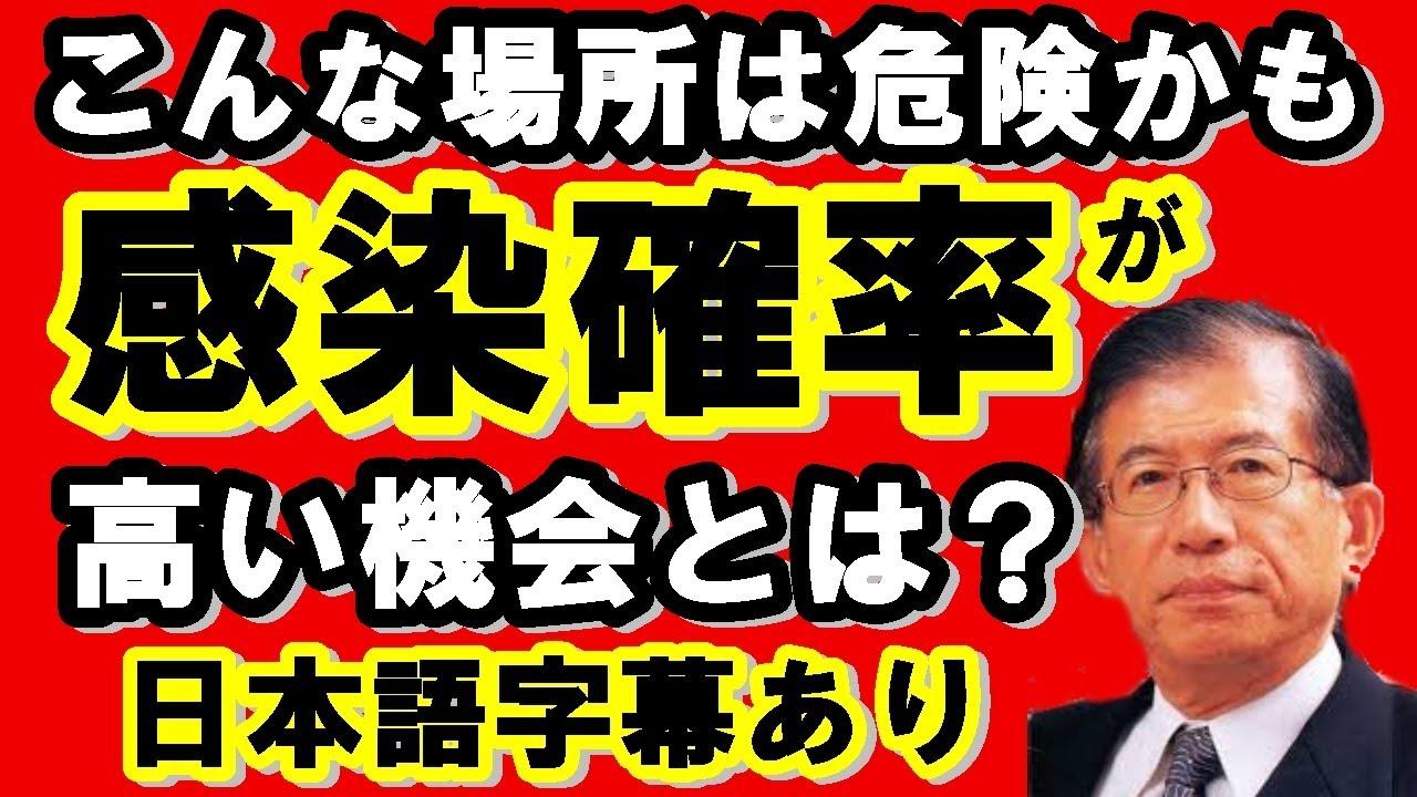 邦彦 コロナ ウイルス 武田