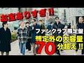 ファン必見!around the PARADISE(スカパラお宝トーク)ダイジェスト映像/ TOKYO SKA PARADISE ORCHESTRA