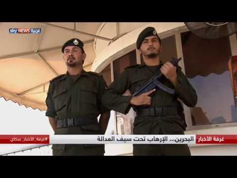 البحرين... الإرهاب تحت سيف العدالة