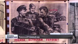 Библионочь - 2015 в Нижнем Новгороде