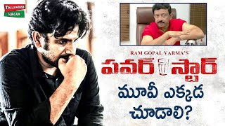 RGV Explains How to Watch Power Star Movie on RGV World Theatre | RGV Latest News | Tollywood Nagar