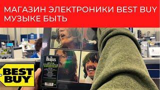 Шоппинг в Best Buy Музыке быть Влог США