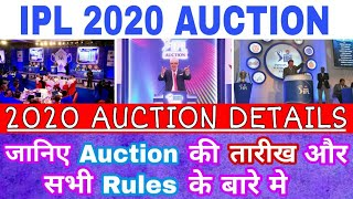 IPL 2020 AUCTION DETAILS : LIST OF ALL RULES FOR THE AUCTION & IPL 2020 AUCTION DATE