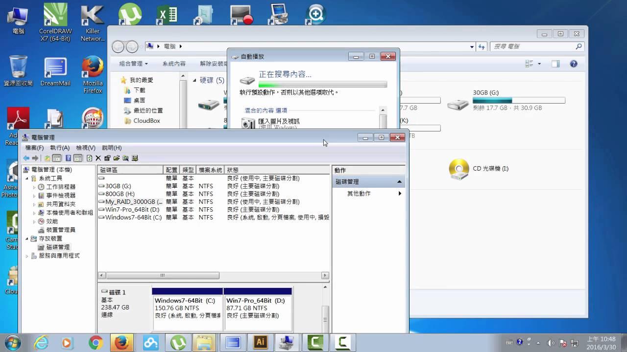 USB外接硬碟(磁碟機)抓不到,該怎麼處理?