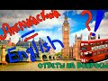 Английский - Как быстро выучить английский? Завтрак с MyWay